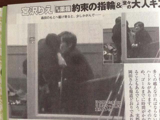2018年1月9日発売の女性自身を買ってきました!ちょっとちょっと!宮沢りえ!あんた何V6の森田君とデートしてるの?しかも打ちっぱなしゴルフデート中にキス